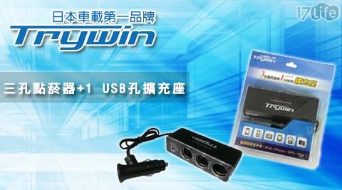 Trywin/原廠 /三孔點菸器/ 1 USB 孔擴充座