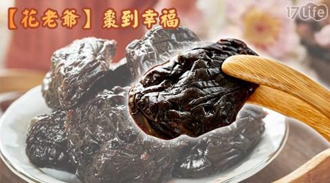 花老爺/棗到幸福/硬幣/重量級/大黑棗/黑棗/堅果/果乾