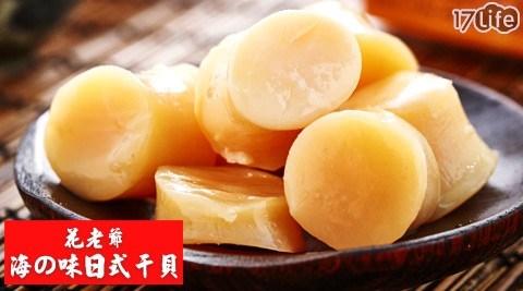 花老爺/海之味/日式/干貝/零嘴/海鮮/乾貨