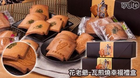 平均每盒最低只要135元起(含運)即可購得【花老爺】瓦煎燒幸福禮盒任選4盒/8盒/12盒(230g/盒),口味:原味/海苔。