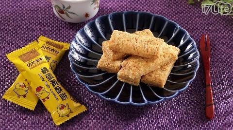 鹹蛋黃酥餅/花老爺/鹹蛋黃餅/餅乾/零食/獨立包裝/小包裝/方塊酥/鹹餅
