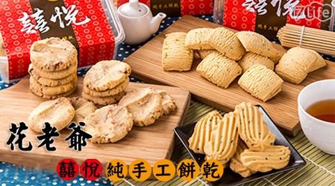 花老爺/囍悅/純手工餅乾/餅乾/下午茶/零食/手工/養生/法蘭酥/燕麥