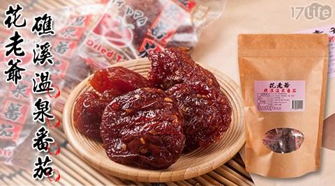 平均每包最低只要109元起(含運)即可購得【花老爺】礁溪溫泉番茄5包/10包/15包(200g±5%/包)。