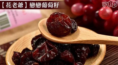 花老爺-戀戀葡17p 客服萄籽(隨手包)
