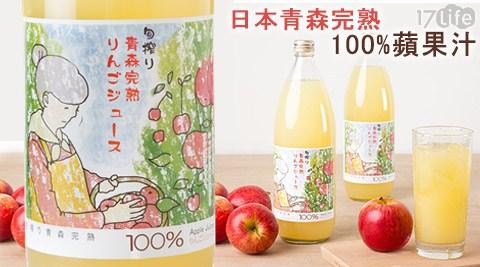 平均每瓶最低只要189元起(含運)即可享有【旬採】日本青森完熟100%蘋果汁6瓶/12瓶(1000mlx6瓶/箱)。