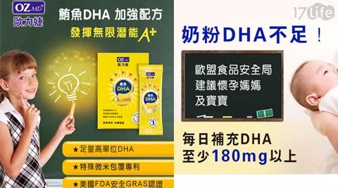 每日一物/歐力婕/鮪魚/DHA/兒童/保健/保健食品