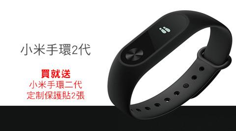 小米/手環/2代