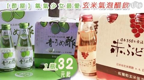 平均每瓶最低只要32元起(含運)即可享有【酢屋】氧氣少女最愛-玄米氣泡醋飲12瓶/24瓶/36瓶/72瓶(200mlx12瓶/箱),口味:紅葡萄/青梅。