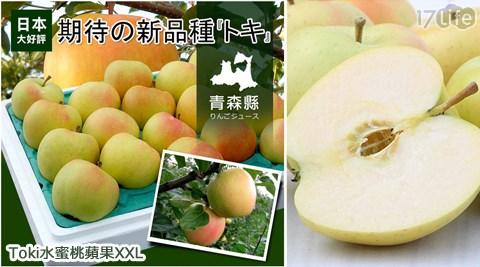 平均每顆最低只要83元起(含運)即可購得日本青森Toki水蜜桃蘋果XXL:12顆(1箱)/24顆(2箱)/48顆(4箱)/36顆(1整箱)/72顆(2整箱),規格:8.2兩±10%/顆。