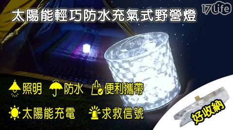 平均每入最低只要270元起(含運)即可購得太陽能輕巧防水充氣式露營燈1入/2入/4入。