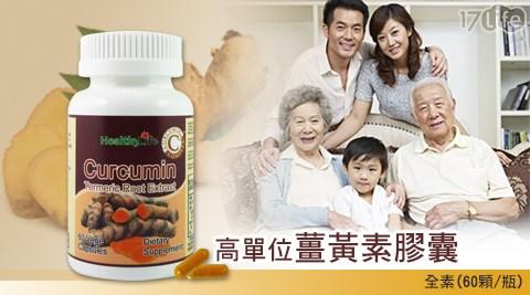 Healthy Life/加力活/高單位/薑黃素/膠囊/全素