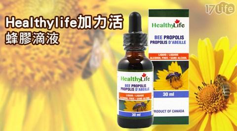 雙11/Healthylife/加力活/蜂膠/滴液