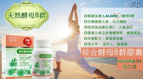 Healthylife/加力活/綜合酵母B群膠囊/綜合酵母/B群/膠囊