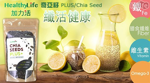 Healthy Life 加力活~奇亞籽PLUS Chia Seed