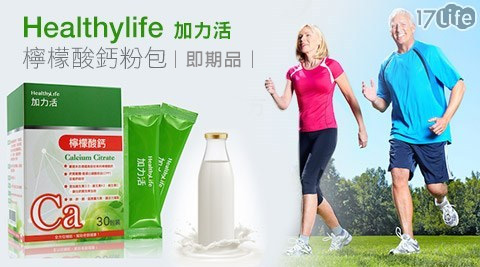 Healthylife 加力活-檸檬酸鈣粉包