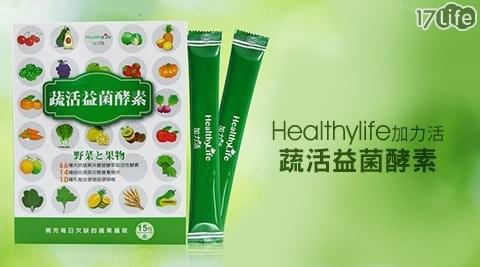 平均每包最低只要22元起(含運)即可享有【Healthylife 加力活】蔬活益菌酵素15包/30包/45包/60包/90包(8gx15包/盒)。