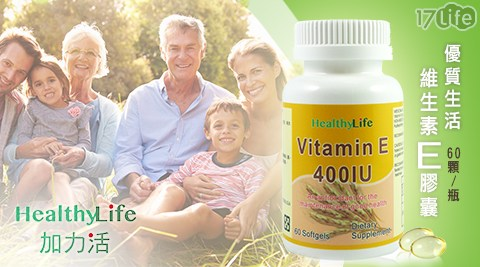 平均最低只要10元起(含運)即可享有【Healthy Life加力活】優質生活維生素E膠囊60顆/180顆/300顆(60顆/瓶)。