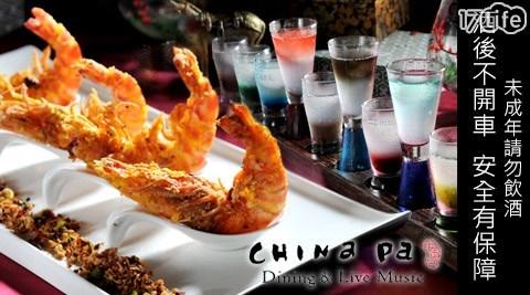China Pa 中國父/台菜/中式料理/雞尾酒