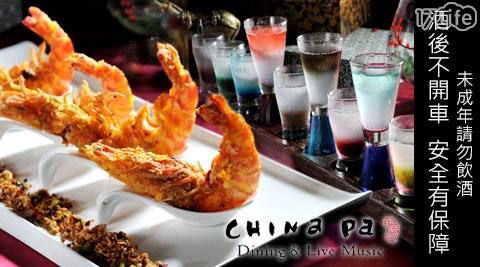 China Pa 中國父/台菜/中式料理/調酒/雞尾酒