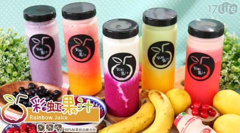 只要139元即可享有【彩虹果汁 Rainbow Juice】原價180元繽紛雙重奏新鮮果汁超值組任選2瓶只要139元即可享有【彩虹果汁 Rainbow Juice】原價180元繽紛雙重奏新鮮果汁超值組任選2瓶,特別推薦:夏威夷比基尼、限量是殘酷的、好想你、初戀、等一個人、奇異果繽紛、窈窕淑女、巴黎の夕陽等。