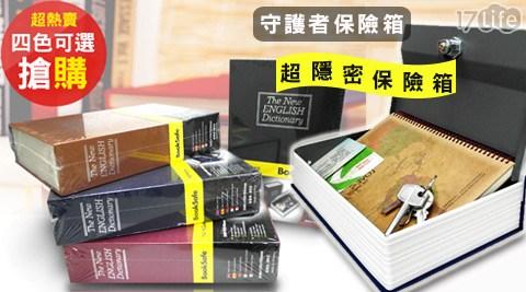 守護者保險箱-超隱密書本型保險箱 現金 收納箱 保管箱