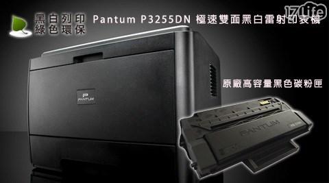 只要2,190元起(含運)即可享有【Pantum】原價最高10,400元極速雙面黑白雷射印表機/原廠高容量黑色碳粉匣只要2,190元起(含運)即可享有【Pantum】原價最高10,400元極速雙面黑白雷射印表機/原廠高容量黑色碳粉匣:(A)印表機(P3255DN)1台/(B)黑色碳粉匣(PC-310H)1入/(C)印表機(P3255DN)+黑色碳粉匣(PC-310H)1組,印表機原廠保固1年。