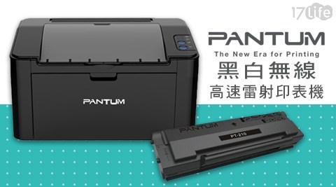 只要999元起(含運)即可享有【Pantum】原價最高4,180元P2500W 黑白無線高速雷射印表機/黑色碳匣只要999元起(含運)即可享有【Pantum】原價最高4,180元P2500W 黑白無線高速雷射印表機/黑色碳匣:(A)印表機/(B)黑色碳匣/(C)印表機+黑色碳匣,(C)方案買就送PANTUM-5200mah行動電源(數量有限送完為止)!
