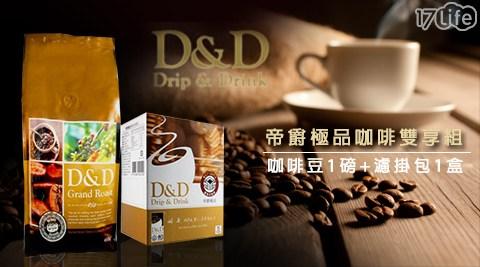 D&D/帝醇/帝爵極品咖啡雙享組/咖啡豆/濾掛包/咖啡