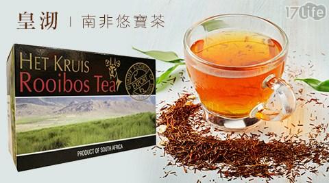 皇沏/南非悠寶茶/悠寶茶