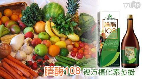 膳酶108/複方植化素/體力環保