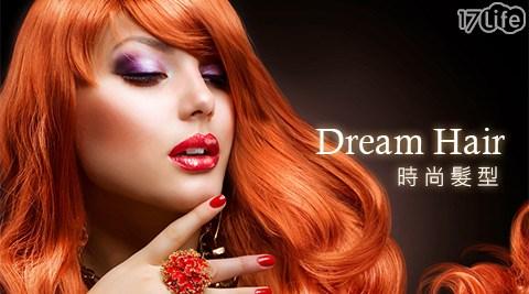 Dream Hair時尚髮型/洗髮/剪髮/燙髮/染髮