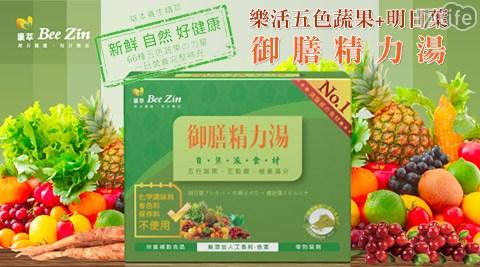平均最低只要9元起(含運)即可享有【BeeZin康萃】樂活五色蔬果+明日葉御膳精力湯(15包/盒):30包/45包/90包/135包。