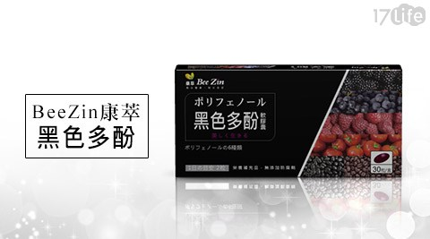 平均每盒最低只要199元起(含運)即可購得【BeeZin康萃】黑色多酚2盒/4盒/6盒/8盒(30粒/盒)。