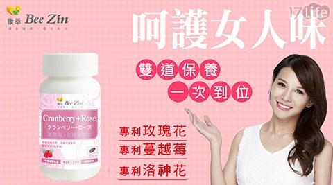 BeeZin康萃-艾莉絲代言高單位蔓越莓17life 折價 卷+玫瑰口含錠