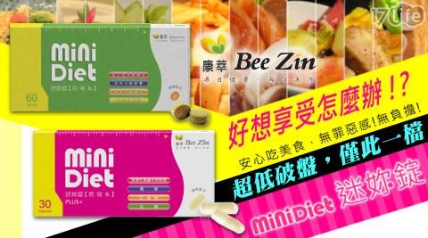 每日一物/BeeZin康萃/瑞莎/代言/Mini Diet/迷你錠/第二代/燃燒系/舒暢系