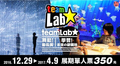 只要350元即可享有【teamLab: 舞動!藝術展&學習!未來の遊園地】單人展期票乙張,附贈畫紙一套。