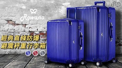 只要2,490元起(含運)即可享有原價最高8,720元Rowana經典直條防爆避震秤重行李箱只要2,490元起(含運)即可享有原價最高8,720元Rowana經典直條防爆避震秤重行李箱:(A)24吋-1入/2入/(B)28吋-1入/2入/(C)24吋+28吋1組,顏色:紅色/銀色/藍色,保固1年。