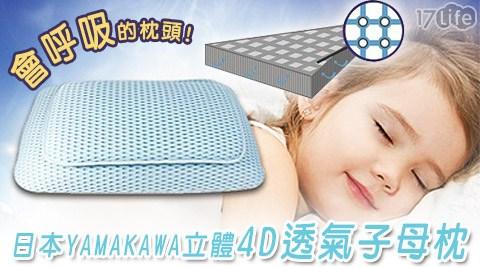 日本/YAMAKAWA/立體4D/透氣/子母枕