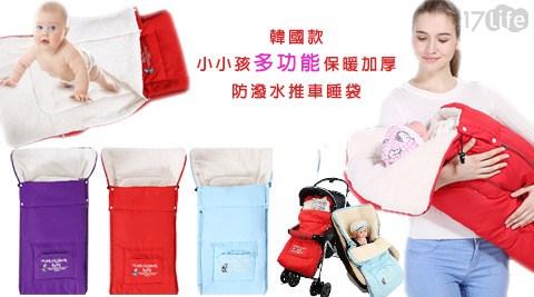韓國款-小小孩多功能保暖加厚防潑水推車睡袋(霏凡)