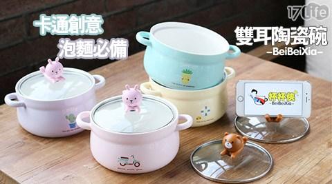 平均每入最低只要399元起(含運)即可購得卡通創意泡麵必備雙耳陶瓷碗1入/2入/4入,多色任選。