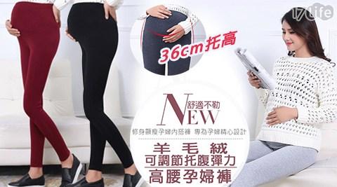 羊毛絨/調節/托腹/彈力/高腰/孕婦褲