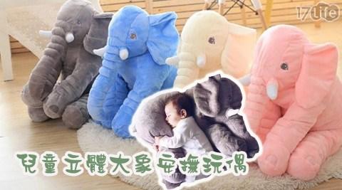 兒童/立體/大象/安撫/玩偶/空調被