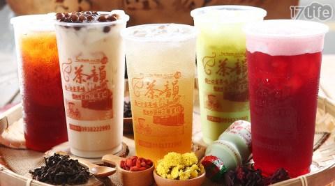 茶韻《中正店》/飲料/烏龍茶/蜂蜜普洱/洛神花茶/解渴
