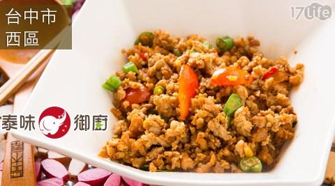 泰味創意御廚/泰式/雙人/四人/聚餐