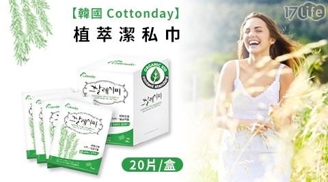 韓國/Cottonday/植萃/潔私/巾