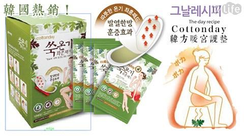 韓國/Cottonday/韓方/暖宮護墊/護墊/暖暖墊/暖暖包
