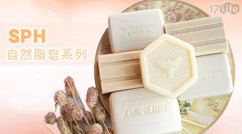 SPH/自然/脂皂/系列