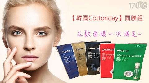 平均每組最低只要363元起(含運)即可享有【韓國 Cottonday】面膜組1組/2組/3組(5片x25g/組)。