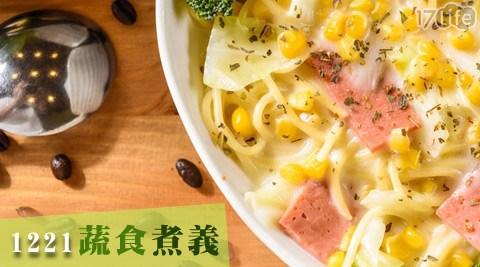 1221蔬食煮義/素食/義大利麵/燉飯/家庭聚餐/素食料理/下午茶/鬆餅/桃園