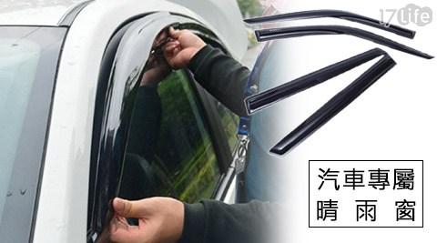 汽車/專屬/晴雨窗